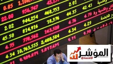 صورة البورصة تخسر 1.8 مليار جنيه بختام التعاملات