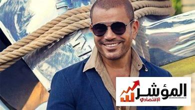صورة شاهد.. تسريب أغنية أنا غير لـ عمرو دياب قبل طرحها