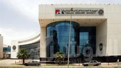 صورة تأجيل تطبيق التعديلات في معايير المحاسبة المصرية الجديدة على القوائم الدورية وقصرها على القوائم المالية السنوية الشركات بنهاية ٢٠٢٠