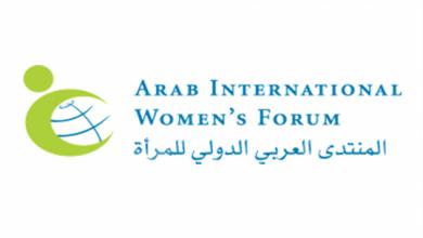 صورة المنتدى العربي الدولي للمرأة والجامعة الأمريكية بالقاهرة يعلنان عن إستضافة مصر مؤتمر واسع النطاق يناقش دور النساء كمحرك للنمو الإقتصادي في العالم العربي في سبتمبر 2019