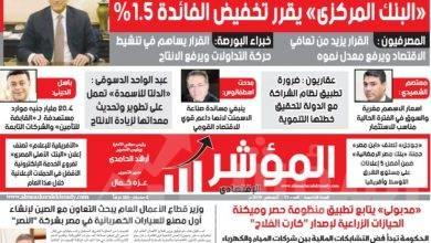 صورة العدد 55 – أغسطس 2019