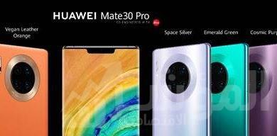 """صورة """" هواوي """" تعيد ابتكار الهواتف الذكية بإطلاقها السلسلة المتفوقة HUAWEI Mate 30"""