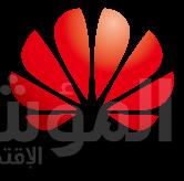 """صورة """" Huawei"""" تستعد للإعلان عن إستراتيجية تدريب وتأهيل الشباب  تحت مسمى  """" بنك القدرات المتميزة في الإتصالات وتكنولوجيا المعلومات""""ICT Talen Bank"""