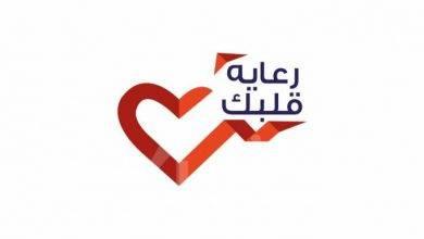 """صورة """" نوفارتس للأدوية """" تطلق مبادرة «رعاية قلبك» لدعم مرضى """" قصور عضلة القلب """""""