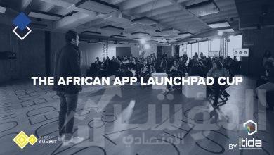 """صورة """"ايتيدا"""" و """"رايز أب"""" يطلقان مسابقة """"كأس افريقيا للتطبيقات والألعاب الإلكترونية"""""""
