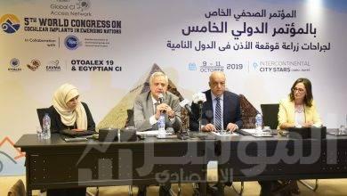 صورة انطلاق المؤتمر الدولي الخامس لزراعة القوقعة