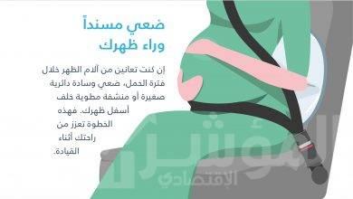 """صورة نصائح """"فورد"""" لقيادة آمنة للنساء الحوامل: ضمان السلامة على الطريق إلى الأمومة"""