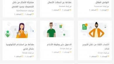 """صورة دروس جديدة تضاف إلى برنامج """"مهارات منGoogle"""" تحت خانة التطوير الوظيفي"""