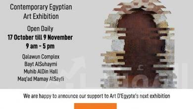"""صورة """" اورنچ مصر """"  ترعى معرض """"آرت دي إيجيبت"""" الفني للعام الثاني على التوالي"""