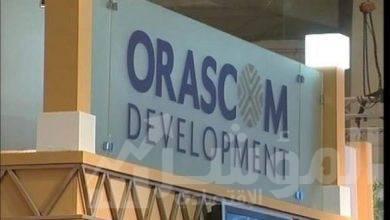 """صورة """" أوراسكوم للتنمية مصر """"  تحقق صافي الأرباح 501,2 مليون جنيه مصري .. وارتفاع المبيعات العقارية إلى 5,5 مليار جنية مصري."""