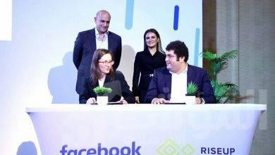 """صورة """" فيسبوك"""" تعقد برنامج """"Boost with Facebook"""" التدريبي بالشراكة مع """"رايز أب"""" لدعم المهارات الرقمية"""