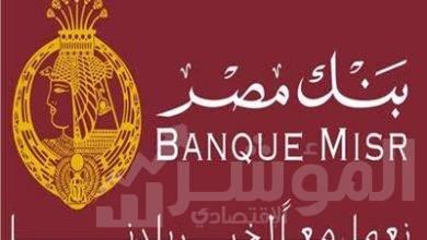 """صورة """" بنك مصر """"  يدعم مؤسسة مجدي يعقوب لأمراض وأبحاث القلب ويتبرع لمركز القسطرة"""