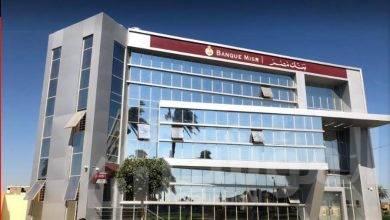 """صورة تطور ملحوظ لانجازات """" بنك مصر """" عن العام المالي 2018/2019 في كافة القطاعات"""
