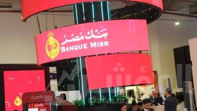 """صورة """" بنك مصر """" يشارك في فعاليات المعرض الدولي  cairo ict 2019"""