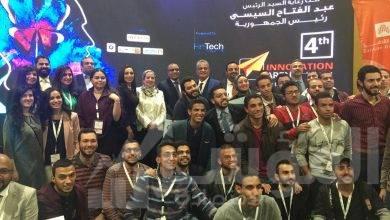 صورة إعلان الفائزين في مسابقة أفضل المشروعات الناشئة بملتقى الابتكار «Innovation Arena»