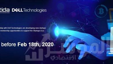 """صورة ايتيدا"""" و""""دل تكنولوجيز"""" تعلنان فتح باب التقدم للشركات الناشئة في مسابقة تطوير حلول تكنولوجية"""