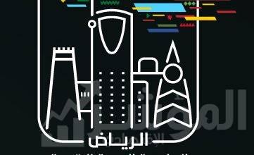صورة الرياض عاصمة العرب الرقمية الأولى في 2020