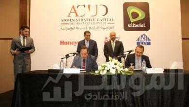 """صورة """" اتصالات مصر """"  توقع اتفاقية مع العاصمة الإدارية للتنمية العمرانية لتقديم خدمات المدن الذكية"""