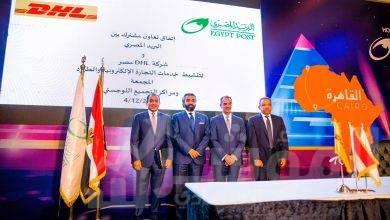 """صورة اتفاقية بين """"البريد المصري"""" وشركة DHL ﻟرسم مستقبل التجارة الإلكترونية في أفريقيا"""