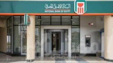صورة البنك الأهلى المصرى يقدم عرض لشراء حصة أقلية لشركة أمان