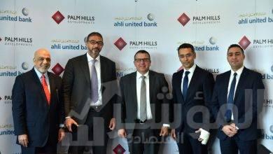 صورة بالم هيلز للتعمير توقع عقد قرض متوسط الأجل بقيمة 505 مليون جنيه مصريمع البنك الأهلي المتحد مصر