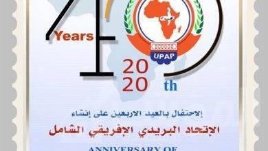 صورة طابع بريد تذكاري بمناسبة مرور ٤٠ عام علي انشاء اتحاد البريد الافريقي