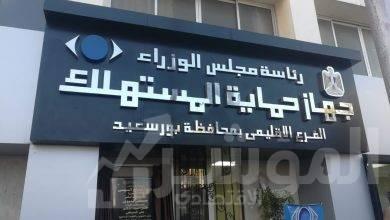 صورة رئيس جهاز حمايه المستهلك يفتتح الفرع الاقليمى للجهاز بمحافظه بورسعيد