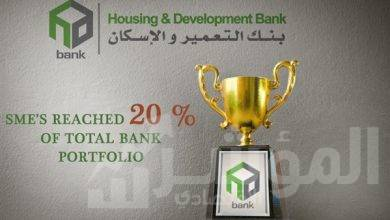 """صورة """" بنك التعمير والإسكان """" ينجح في الوصول إلى 20% من محفظته  للشركات والمنشأت الصغيرة والمتوسطة ومتناهية الصغر"""