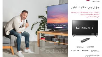 صورة إل جي تطلق اكبر حملة تخفيضات على أول تلفزيون عربي مدعوم بتقنية الذكاء الاصطناعي ThinQ في مصر