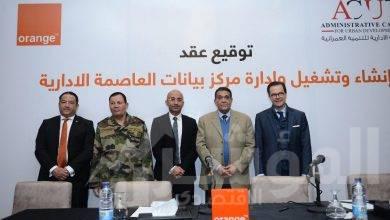 """صورة العاصمة الإدارية تختار """"اورنچ مصر"""" لإنشاء مركز البيانات ومنصات الحوسبة السحابية"""