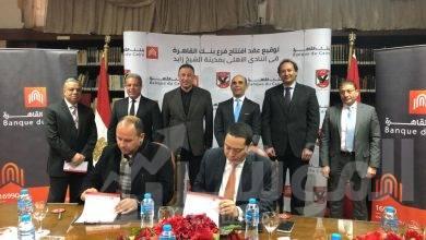 صورة بنك القاهرة يفتتح فرعاً جديداً بمقر النادي الاهلي بالشيخ زايد
