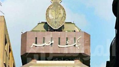 """صورة """" بنك مصر """"  يتيح خدمة الإنترنت البنكي BM Online للشركات والمؤسسات"""