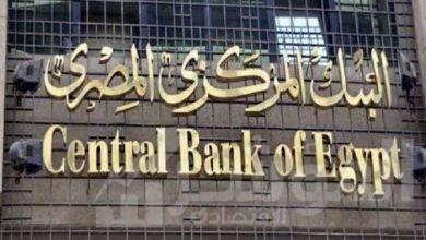 """صورة """" البنك المركزي المصري  """" ينفي تلقيه أي طلب من بنك عودة اللبناني لبيع عملياته في مصر"""