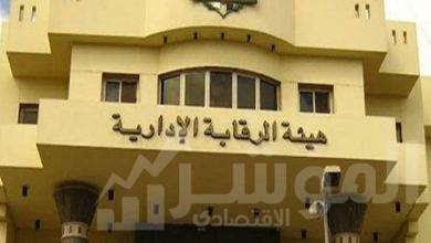 صورة تفاصيل ضبط الرقابة الإدارية لرئيس حي مصر القديمة في قضية رشوة..تعرف