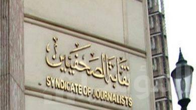 """صورة مجلس النقاية : حقيقة الكورونا بين """"  الصحفيين """" 9 إصابات: 4 تعافوا و3 قيد العلاج وحالتا وفاة"""