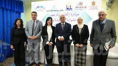 """صورة اتحاد بنوك مصر يفتتح مدرسة """"عرب كفر العلو"""" الإبتدائية بحلوان بعد تطويرها"""