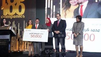 صورة بنك «saib» راعياً لجوائز «قمة مصر للأفضل» لذوي القدرات الخاصة