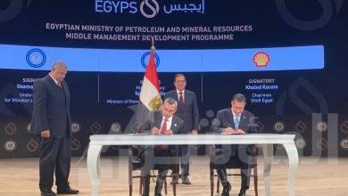 صورة شل مصر توقع اتفاقية تعاون مع وزارة البترول لتدريب كوادر الإدارة المتوسطة و الكوادر الشابة