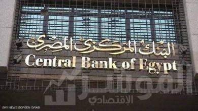 صورة لجنة السياسة النقديـة للبنك المركزي المصـري تثبت اسعار الفائدة