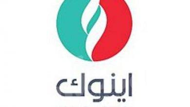 """صورة """"إينوك مصر"""" توسع نطاق حضورها المحلي وتبدأ عمليات الإنتاج في مصر"""