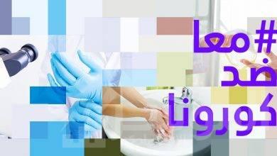 """صورة مستخدمو منصة """"  تيك توك """"  يتعاونون لنشر الوعي حول طرق الوقاية من الكورونا"""