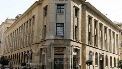 """صورة """" البنك المركزي"""" يقرر تعطيل العمل بكافة البنوك العاملة في مصر غداً الخميس"""