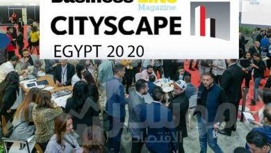 صورة تأجيل انعقاد 'سيتي سكيب مصر 2020'