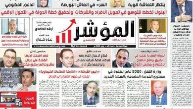 صورة العدد 60 – يناير 2020