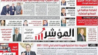 صورة العدد 61 – فبراير 2020