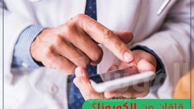 """صورة منصة """"اسأل"""" الإلكترونية المصرية تقدم استشارات طبية """"مجانية"""" لمُستَخدميها"""