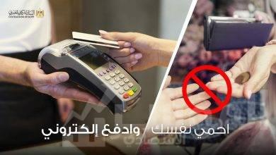 صورة البنك المركزي المصري يطلق مبادرة تتيح للمواطنين الحصول علي البطاقات المدفوعة مسبقاً ومحافظ الهاتف المحمول