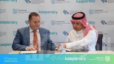 """صورة تعاون بين كاسبرسكي والاتحاد السعودي للأمن السيبراني والبرمجة والدرونز في مبادرة """"سايبرهَب"""""""