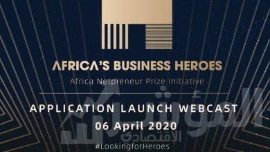 صورة مبادرة رواد أعمال أفريقيا 2020 تنطلق فى دورتها الثانية عبر الإنترنت