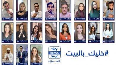 """صورة """"سكاي نيوز عربية"""" تحث الأشخاص على البقاء في بيوتهم حفاظاً على سلامتهم"""